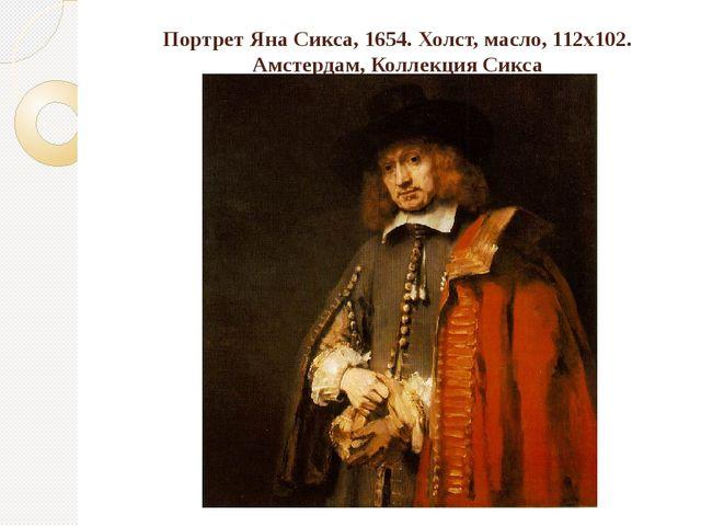 Портрет Яна Сикса, 1654. Холст, масло, 112х102. Амстердам, Коллекция Сикса