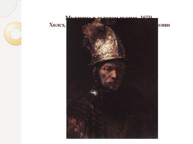 Мужчина в золотом шлеме, 1650. Холст, масло, 68х51. Стаатлих Музей, Берлин