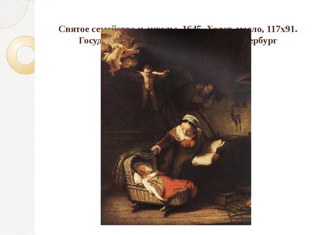 Святое семейство и ангелы, 1645. Холст, масло, 117х91. Государственный Эрмит...