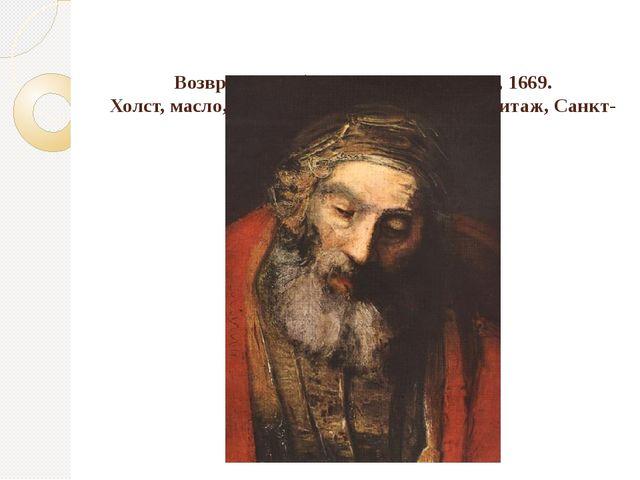 Возвращение блудного сына. Деталь, 1669. Холст, масло, 262х206. Гсударственн...
