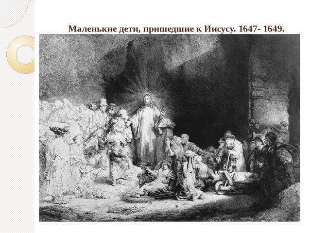 Маленькие дети, пришедшие к Иисусу. 1647- 1649. Гравюра, сухая игла, 28х39....