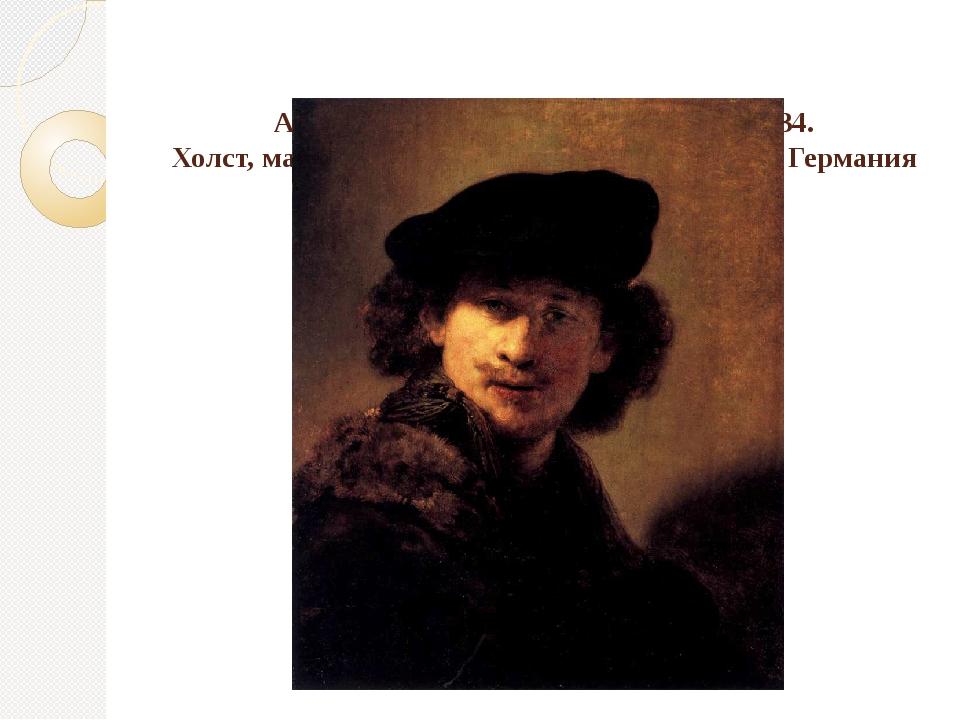 Автопортрет в вельветовом берете, 1634. Холст, масло, 58х48. Стаатлих Музей,...