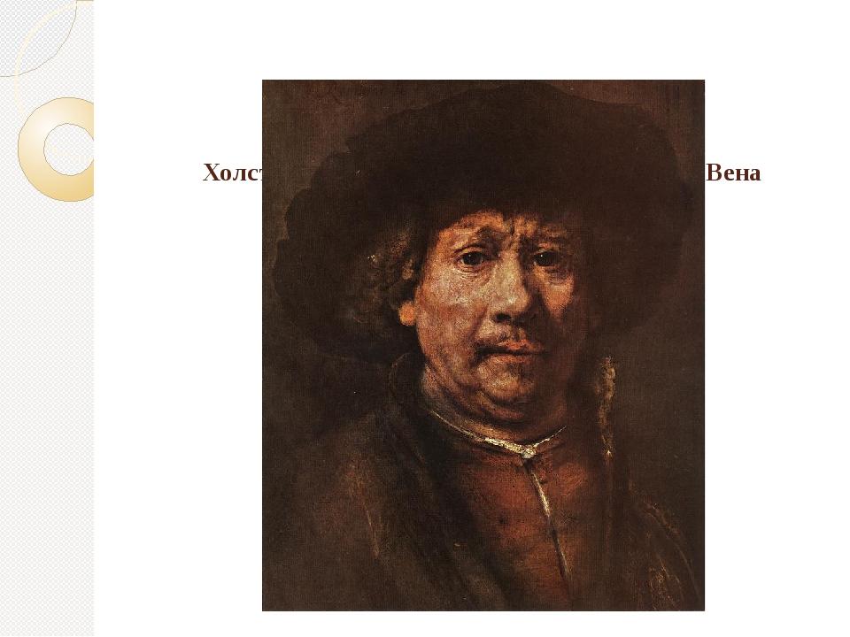 Рембрандт. Автопортрет, 1656. Холст, масло, 49х41. Исторический Музей, Вена
