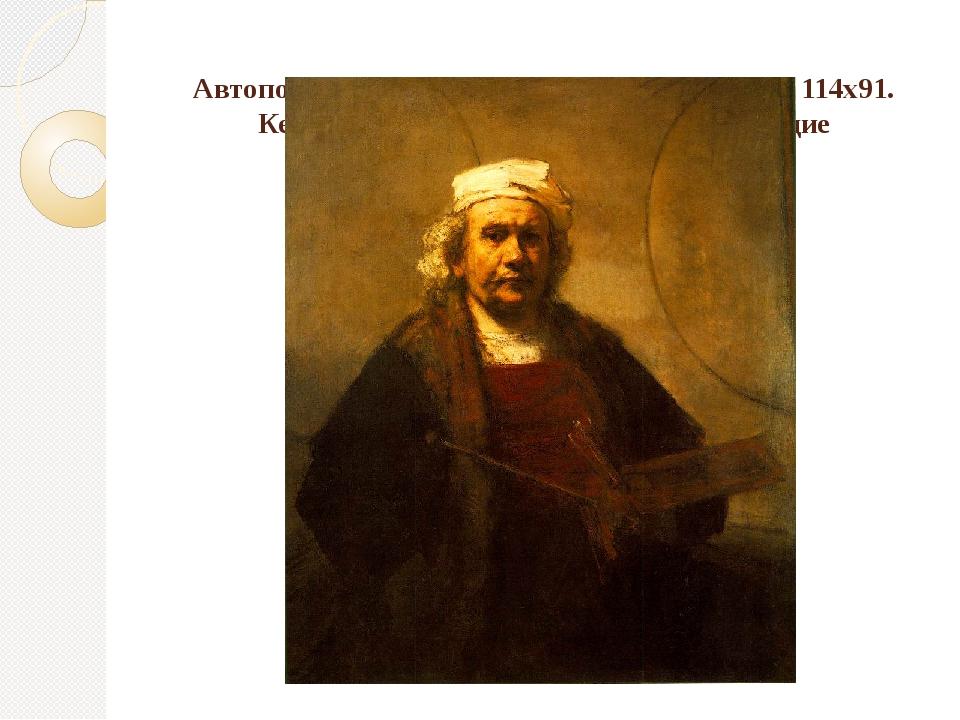 Автопортрет Рембрандта, 1661. Холст, масло, 114х91. Кенвуд Хаус, Лондон, Анг...