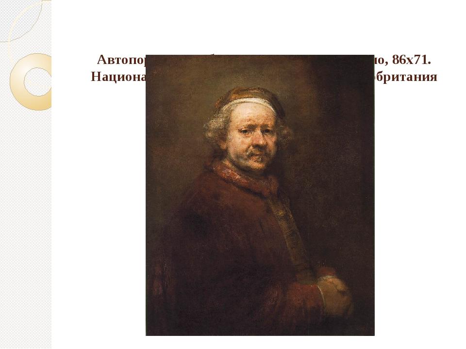 Автопортрет Рембрандта, 1669. Холст, масло, 86х71. Национальная Лондонская Г...