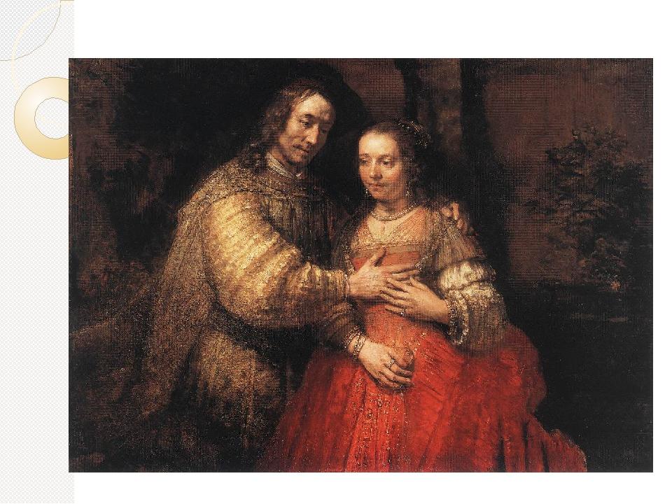Еврейская невеста, 1665. Холст, масло, 122х164. Рикс Музеум, Амстердам