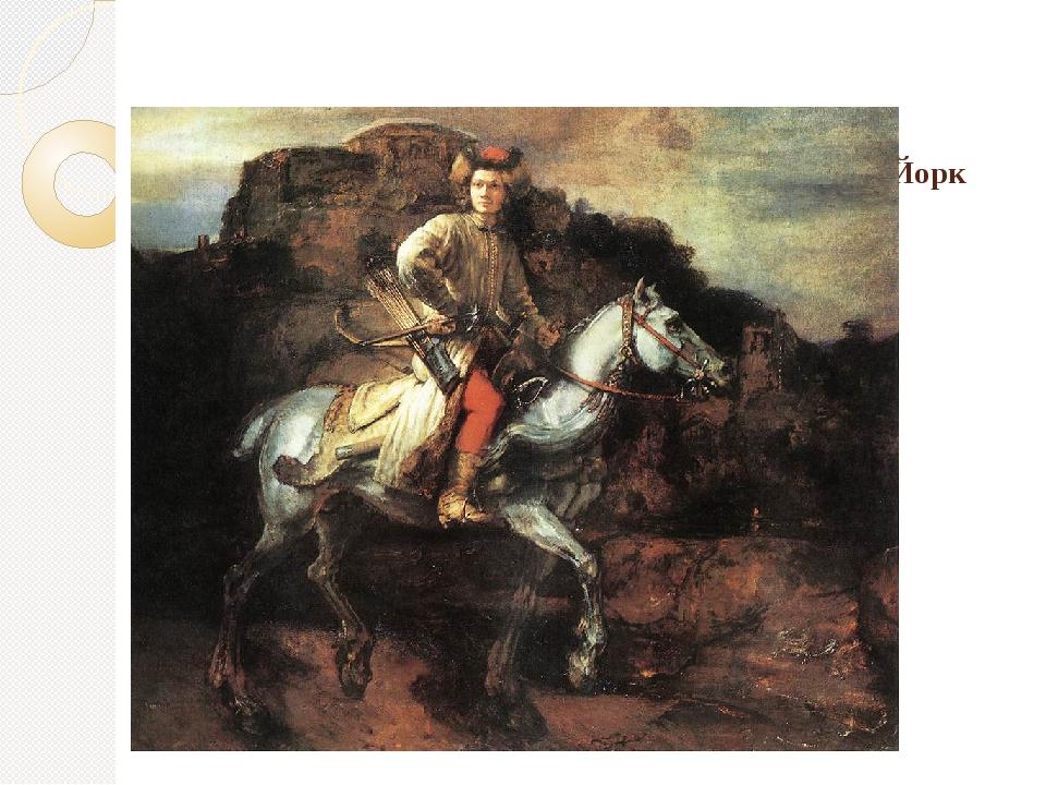 Польский всадник, 1655. Холст, масло, 115х135. Коллекция Фрик, Нью-Йорк