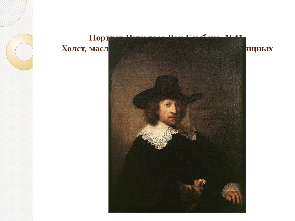 Портрет Николаса Ван Бамбека. 1641. Холст, масло, 106х84. Королевский Музей...