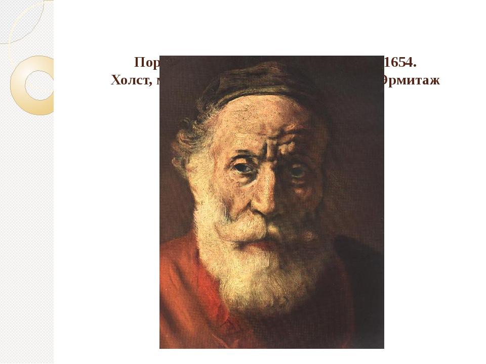 Портрет старика в красном. Деталь. 1654. Холст, масло, 108х86. Санкт-Петербу...
