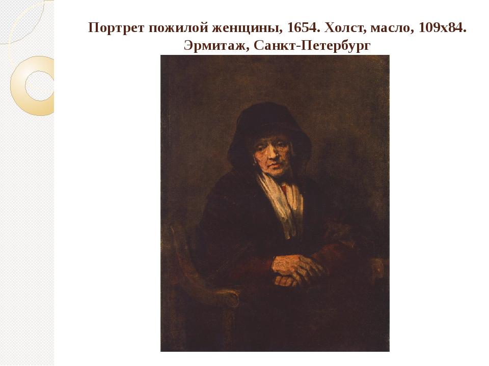 Портрет пожилой женщины, 1654. Холст, масло, 109х84. Эрмитаж, Санкт-Петербург