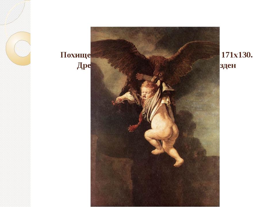 Похищение Ганимеда, 1635. Холст, масло, 171х130. Дрезденская Картинная Галер...