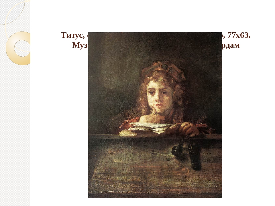 Титус, сын Рембрандта, 1665. Холст, масло, 77х63. Музей Бойманса ван Бенинге...