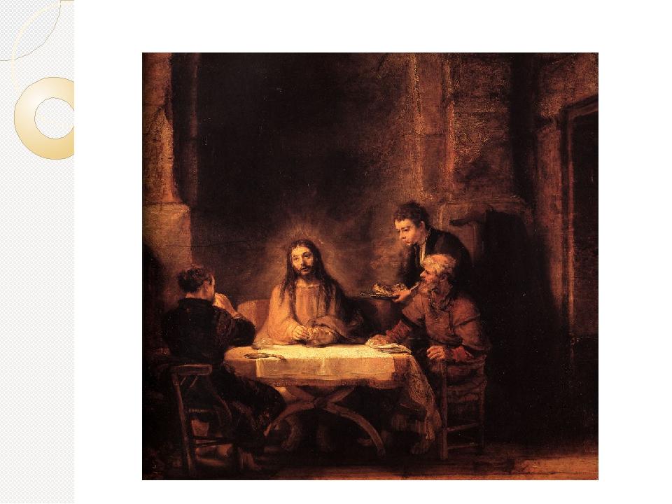Христос в Эммаусе, 1648. Холст, масло, 42х60. Музей Лувр, Париж