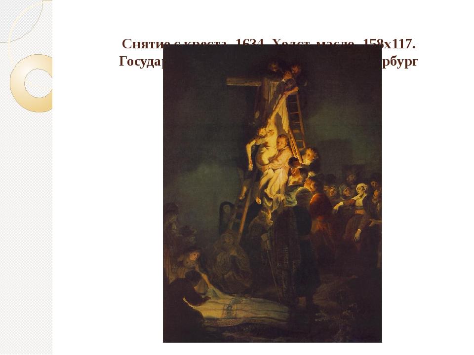 Снятие с креста. 1634. Холст, масло, 158х117. Государственный Эрмитаж, Санкт...