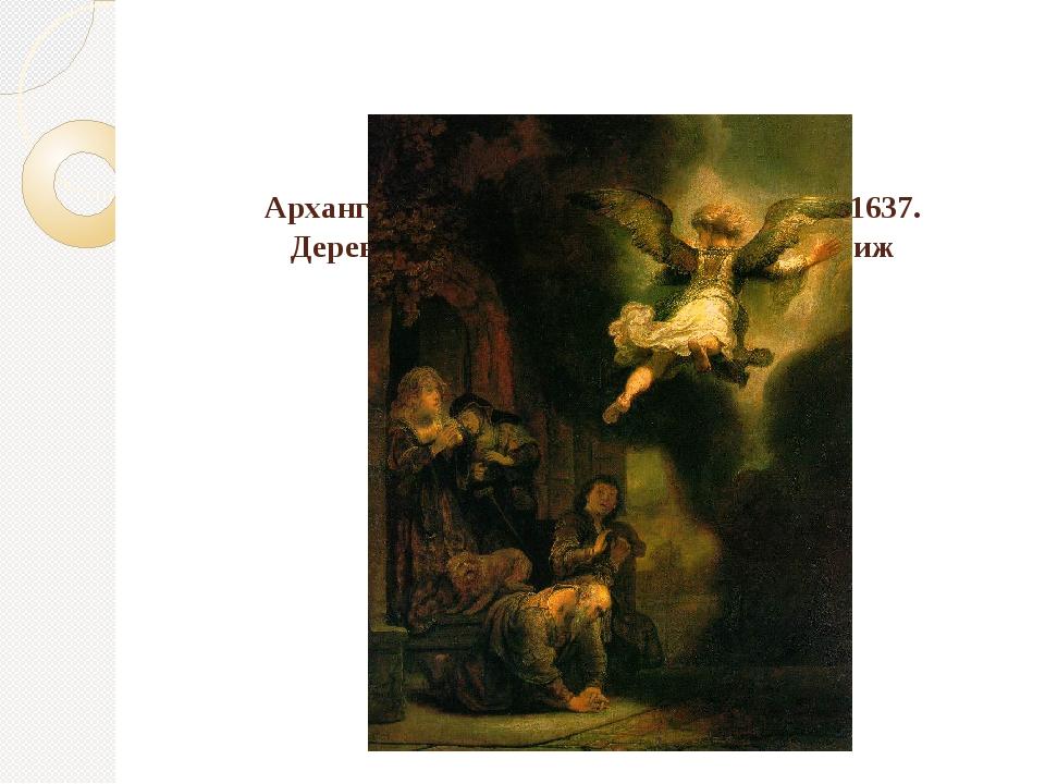 Архангел, покидающий семью Тобиаса, 1637. Дерево, масло, 66х52. Музей Лувр,...