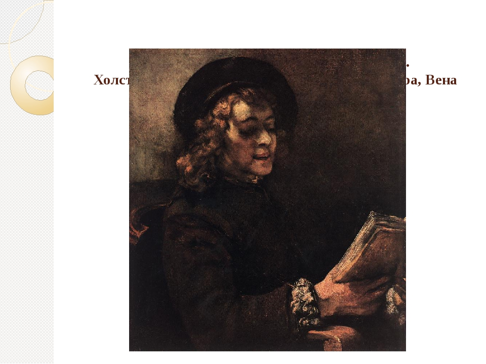 Читающий Титус, сын художника, 1657. Холст, масло, 71х64. Историческая Кунст...