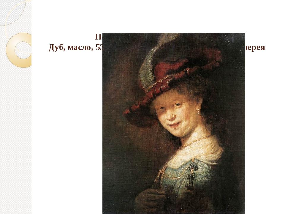 Портрет молодой Саскии, 1633. Дуб, масло, 53х45. Национальная Дрезденская Га...