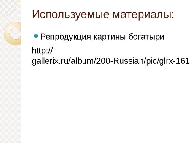Используемые материалы: Репродукция картины богатыри http://gallerix.ru/album...