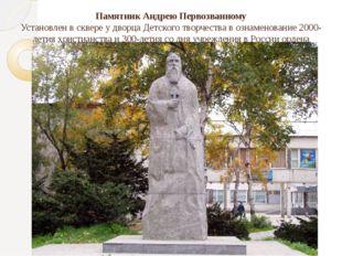 Памятник Андрею Первозванному Установлен в сквере у дворца Детского творчеств