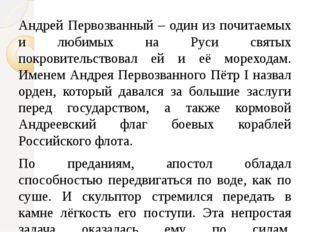 Андрей Первозванный – один из почитаемых и любимых на Руси святых покровитель