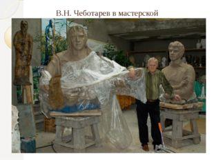 В.Н. Чеботарев в мастерской
