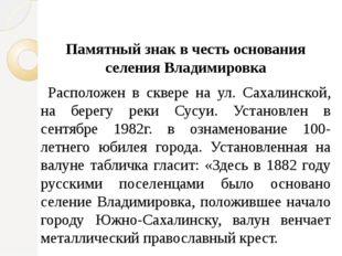 Памятный знак в честь основания селения Владимировка Расположен в сквере на у