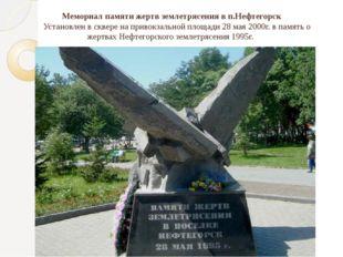 Мемориал памяти жертв землетрясения в п.Нефтегорск Установлен в сквере на при