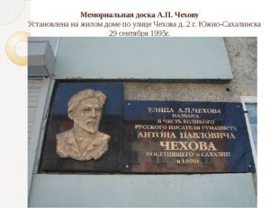 Мемориальная доска А.П. Чехову Установлена на жилом доме по улице Чехова д. 2