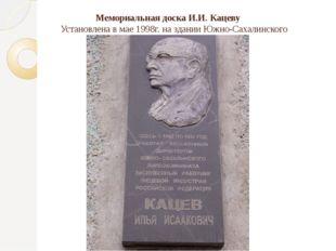 Мемориальная доска И.И. Кацеву Установлена в мае 1998г. на здании Южно-Сахали