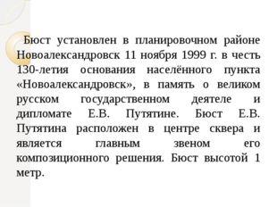 Бюст установлен в планировочном районе Новоалександровск 11 ноября 1999 г. в