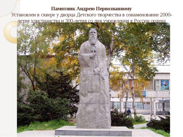 Памятник Андрею Первозванному Установлен в сквере у дворца Детского творчеств...