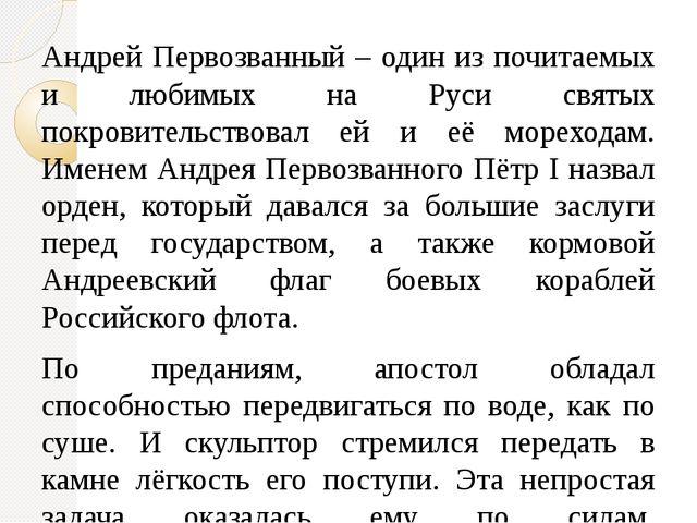 Андрей Первозванный – один из почитаемых и любимых на Руси святых покровитель...