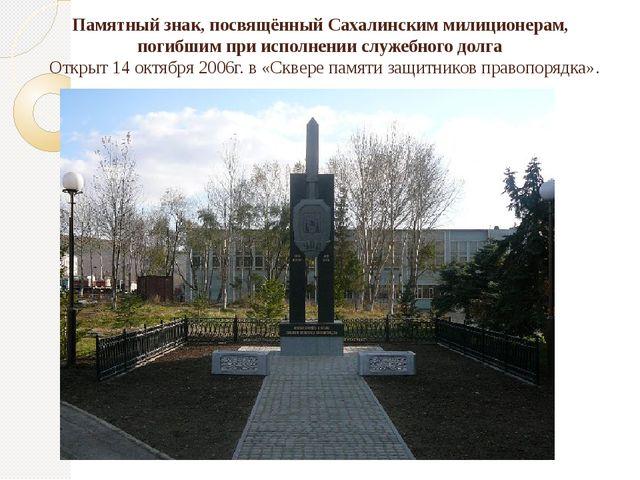 Памятный знак, посвящённый Сахалинским милиционерам, погибшим при исполнении...