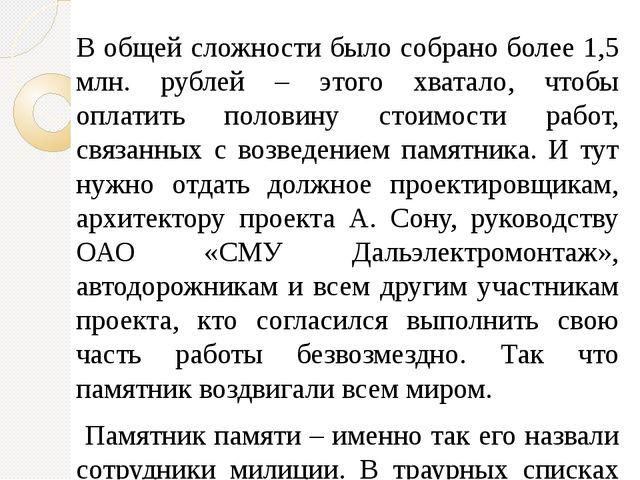 В общей сложности было собрано более 1,5 млн. рублей – этого хватало, чтобы о...