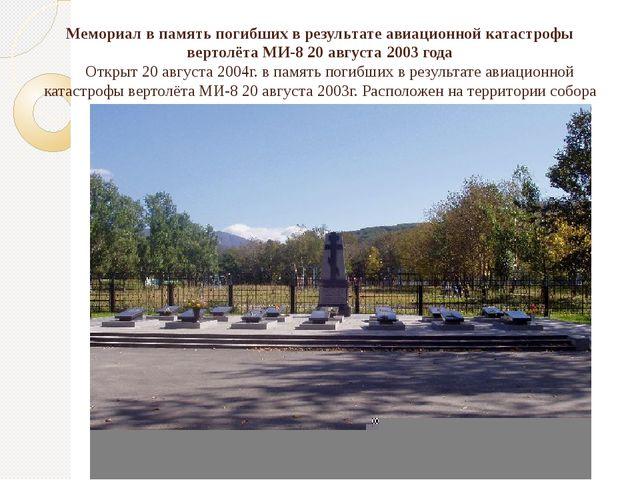 Мемориал в память погибших в результате авиационной катастрофы вертолёта МИ-8...