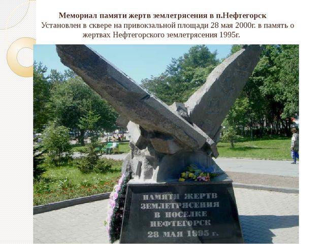 Мемориал памяти жертв землетрясения в п.Нефтегорск Установлен в сквере на при...