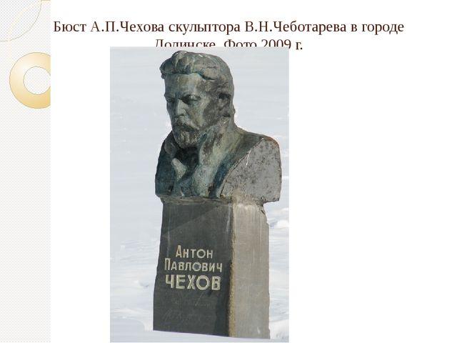 Бюст А.П.Чехова скульптора В.Н.Чеботарева в городе Долинске. Фото 2009 г.