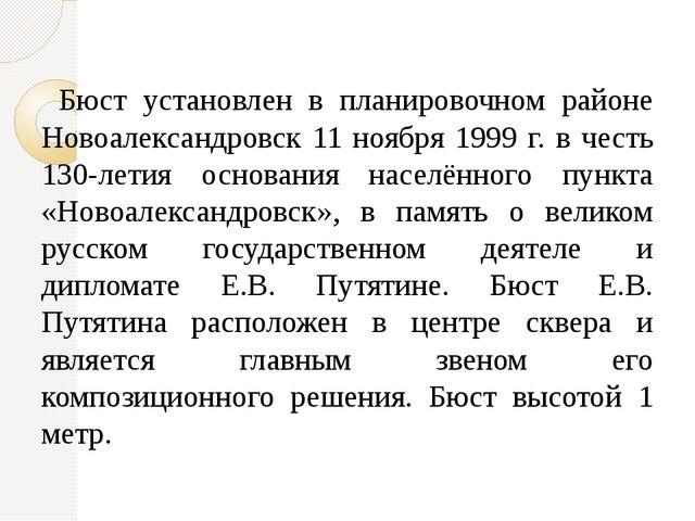 Бюст установлен в планировочном районе Новоалександровск 11 ноября 1999 г. в...