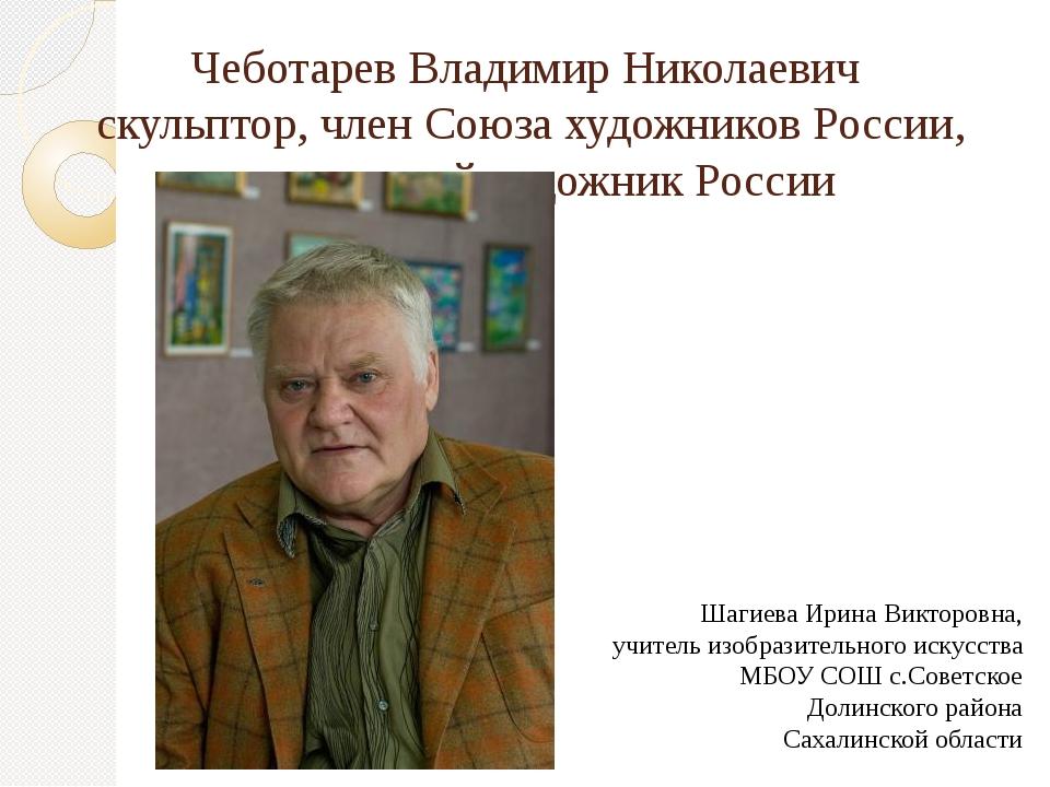 Чеботарев Владимир Николаевич скульптор, член Союза художников России, заслуж...