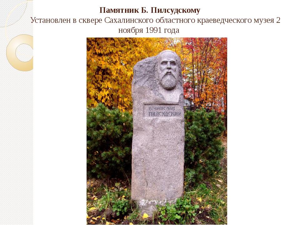 Памятник Б. Пилсудскому Установлен в сквере Сахалинского областного краеведче...