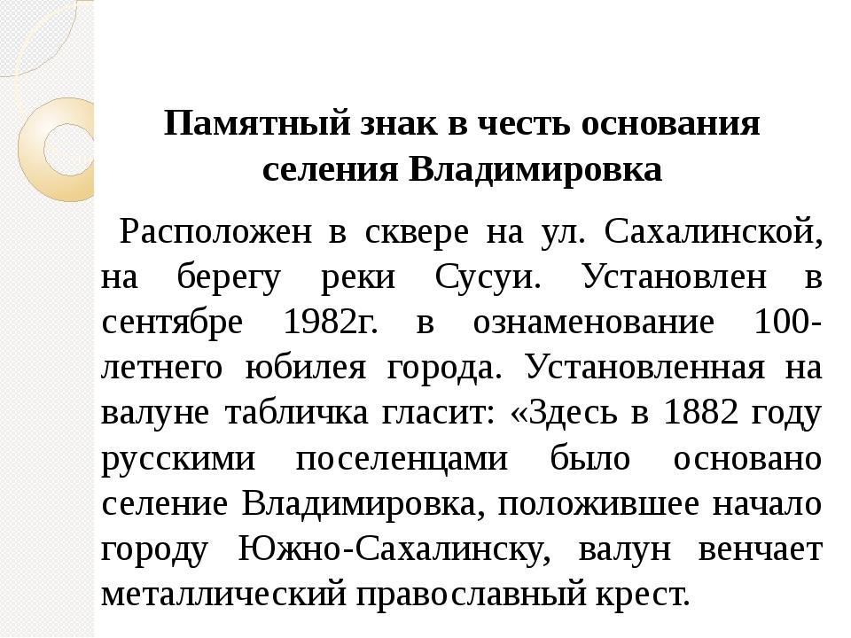 Памятный знак в честь основания селения Владимировка Расположен в сквере на у...