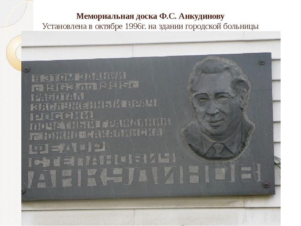 Мемориальная доска Ф.С. Анкудинову Установлена в октябре 1996г. на здании гор...