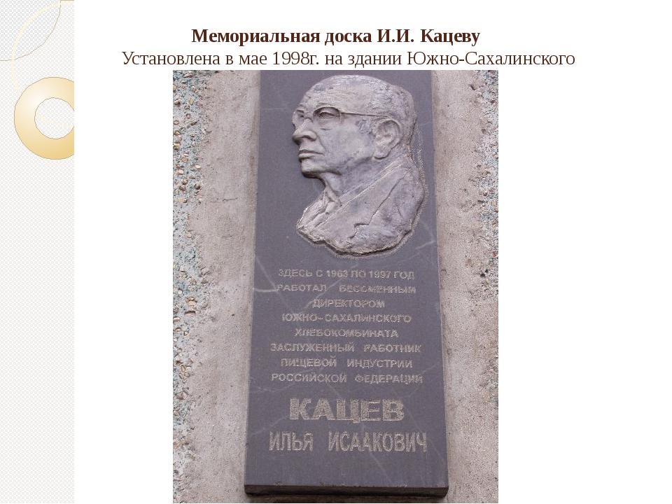 Мемориальная доска И.И. Кацеву Установлена в мае 1998г. на здании Южно-Сахали...