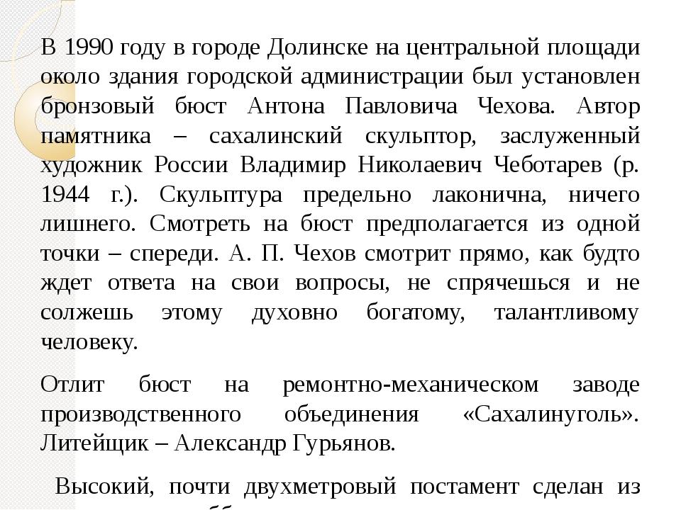 В 1990 году в городе Долинске на центральной площади около здания городской а...
