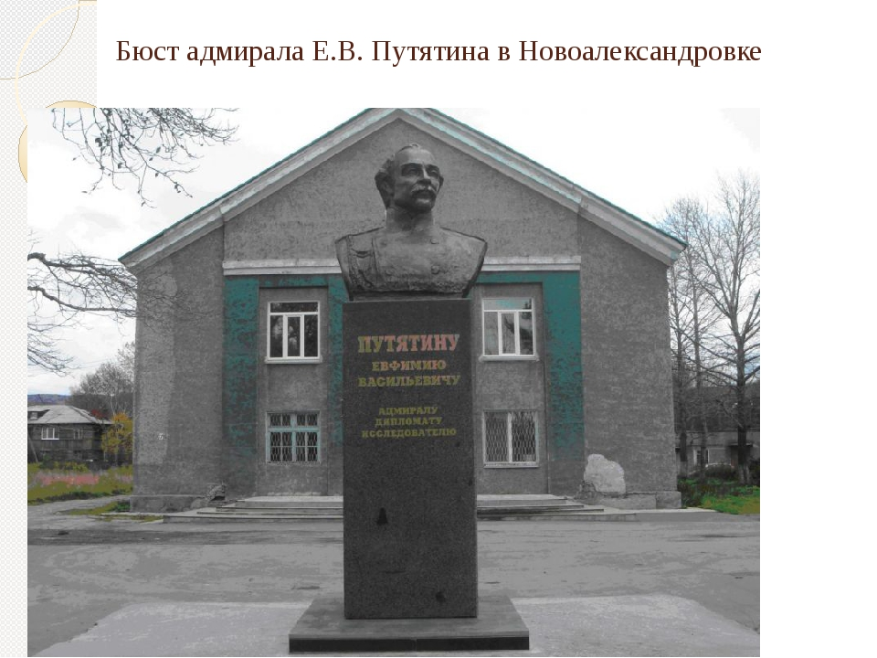 Бюст адмирала Е.В. Путятина в Новоалександровке
