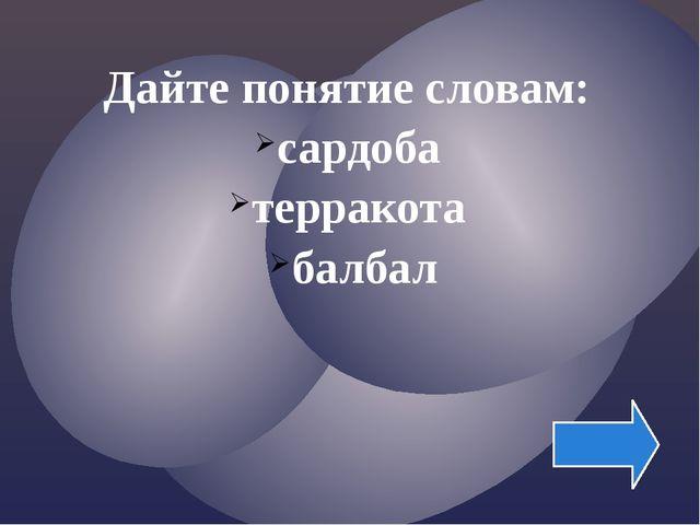 Назовите древнетюркские письменные памятники Культегин, Тоньюккок, Таласская...