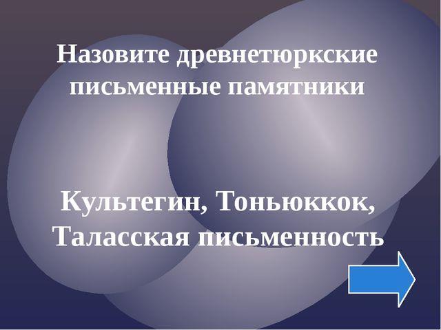 Основной вид хозяйства у тюркоязычных народов полукочевое и кочевое скотоводс...