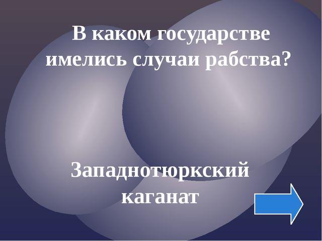 Укажите разновидности землевладения в государстве Караханидов. Поясните их Ик...