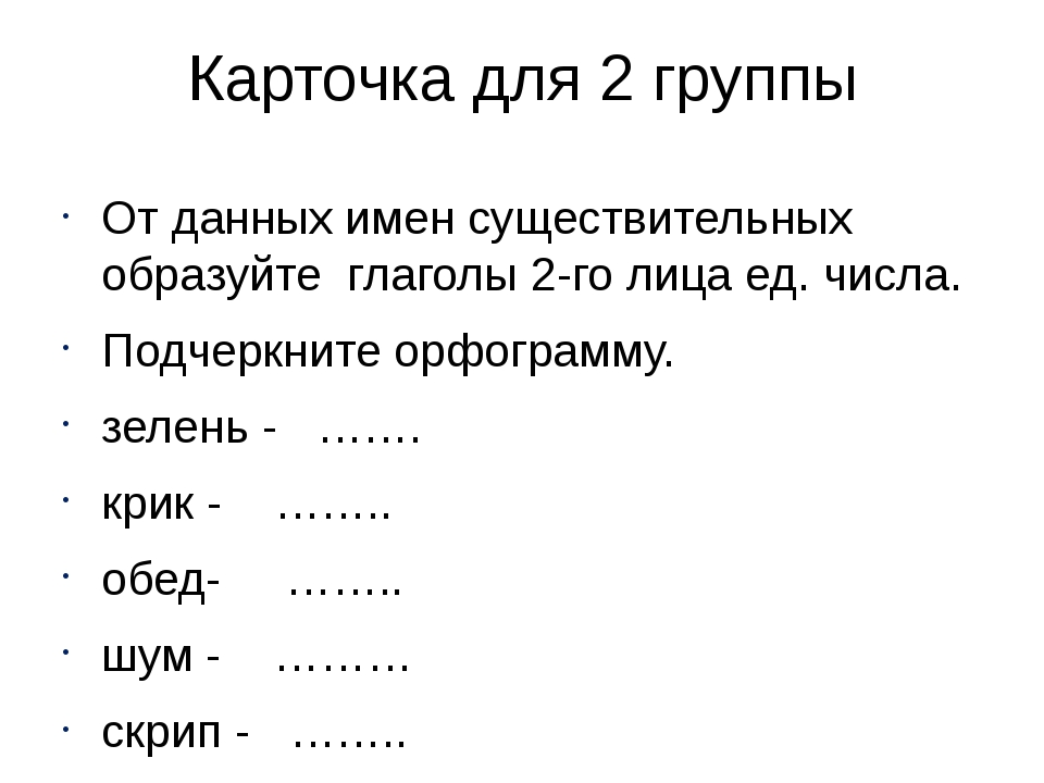 Карточка для 2 группы От данных имен существительных образуйте глаголы 2-го л...