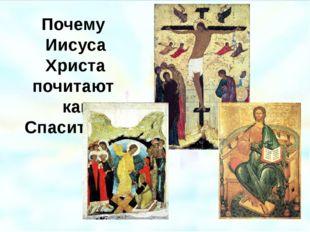 Почему Иисуса Христа почитают как Спасителя? Иконы: 1.Распятие. Дионисий, 150